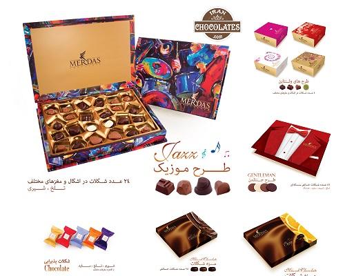 فروش شکلات لوکس