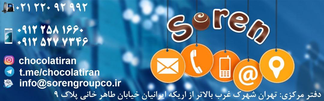 تولید شکلات ایرانی